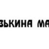 Кузькина Мать